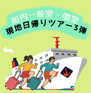 【船内個室】TWO NIGHT CRUISE
